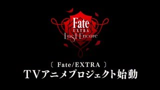 Fate/Extra Last Encore video 10