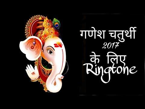ganesh chaturth 2017 II Ringtone II Special Video II गणेश चतुर्थी  2017 के लिए Ringtone || gunj tech