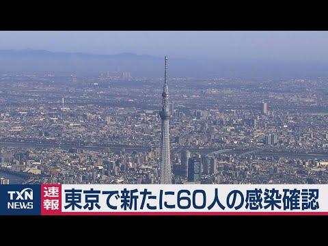 新型コロナ 東京都 新たに60人確認 5月4日以来の60人以上に/東京で新たに60人の感染確認/女子大生が刺されて死…他
