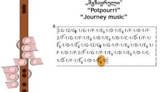 """""""პოპური"""" - """"მგზავრული"""" ეპიზოდი 1 / """"Potpourri"""" - """"Jourgen music"""" Episode 1"""