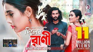 Diler Rani     Charpoka Band  Bangla New Song 2018