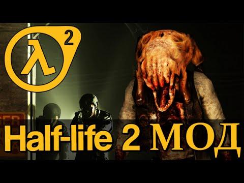 Возвращение в Блэк Меса ★ Мод Half-Life 2 Mesa