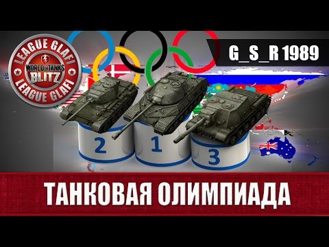 WoT Blitz Танковая олимпиада - World of Tanks Blitz