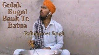 Golak Bugni Bank Te Batua ( Full Movie ) | Harish Verma | Simi Chahal | Amrinder Gill | Dubsmash