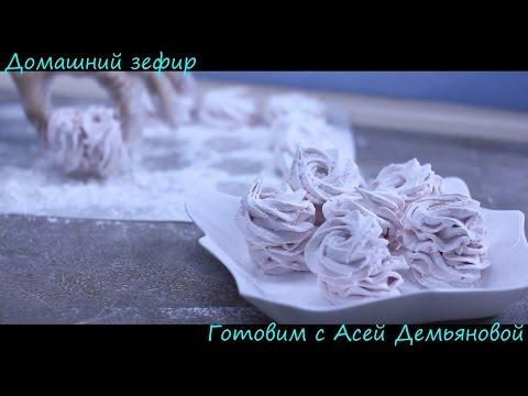 Проверенный рецепт зефира. Домашний зефир. Полезные сладости и простой рецепт