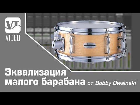Эквализация малого барабана от Bobby Owsinski