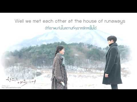 A Little Braver - New Emprie (OST.Uncontrollably Fond) [THAISUB]