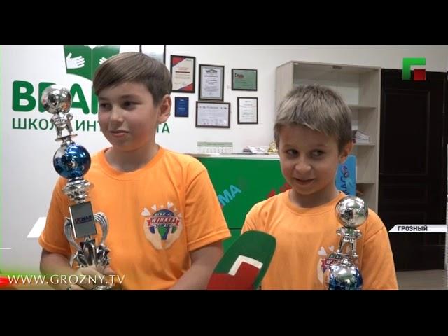 Грозненская школа интеллекта «Brainex» заняла 1-е место на чемпионате Мира по ментальной арифметике