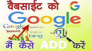 how to add wapact website in google apni wapact site ko google me kaise add kare