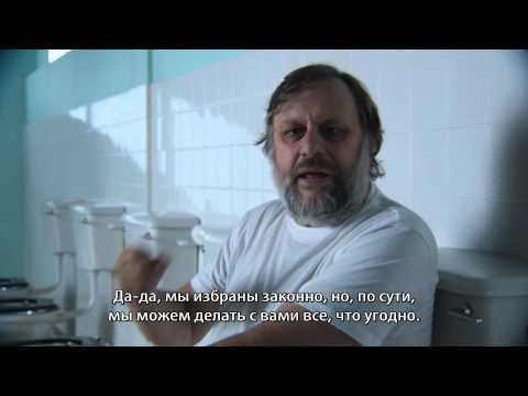 Киногид извращенца: Идеология. Официальный трейлер (русские субтитры)
