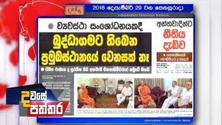 Dawase Paththara 20181229