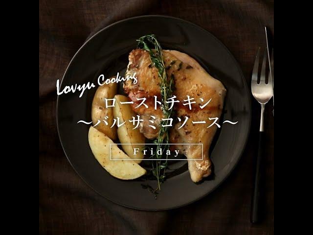 ローストチキン〜バルサミコソース〜