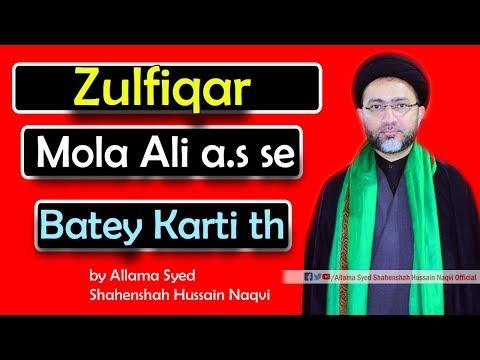 Zulfiqar Mola Ali a.s se Batey Karti th by Allama Syed Shahenshah Hussain Naqvi