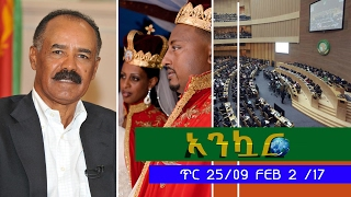 Ethiopia - Ankuar : አንኳር - Ethiopian Daily News Digest | February 2, 2017