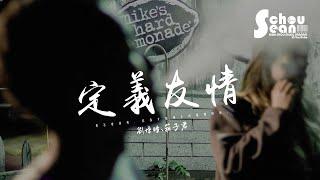 劉增瞳 - 定義友情 ft.箱子君「何必回來讓你再次把我傷害。」動態歌詞版MV