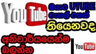 Utube subscribed count - phone tips chandu lk