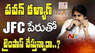 పవన్ కళ్యాణ్ కు రాష్ట్రం గురించి క్లారిటీ ఉందా..? No Clarity on Pawan Kalyan's JFC Plan   NTV