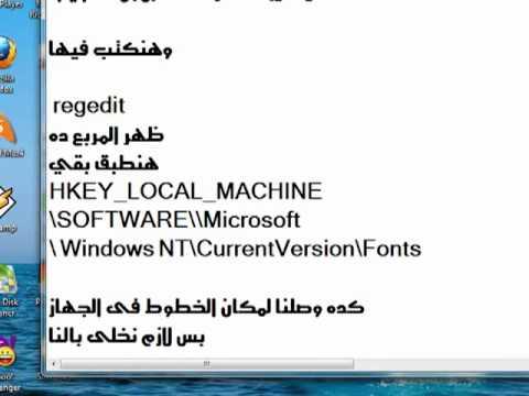 كيفيه حذف الخطوط من ويندوز سيفين .mp4