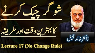 How to Check Blood Sugar? Best Time to Test - No Change Rule | Overcoming Diabetes- Lecture 17