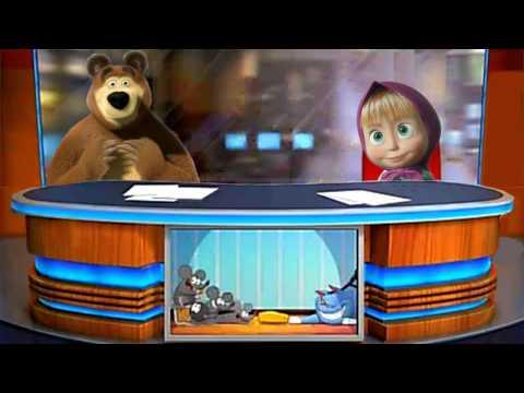Маша и медведь. Машины сказки. Старуха - говоруха.
