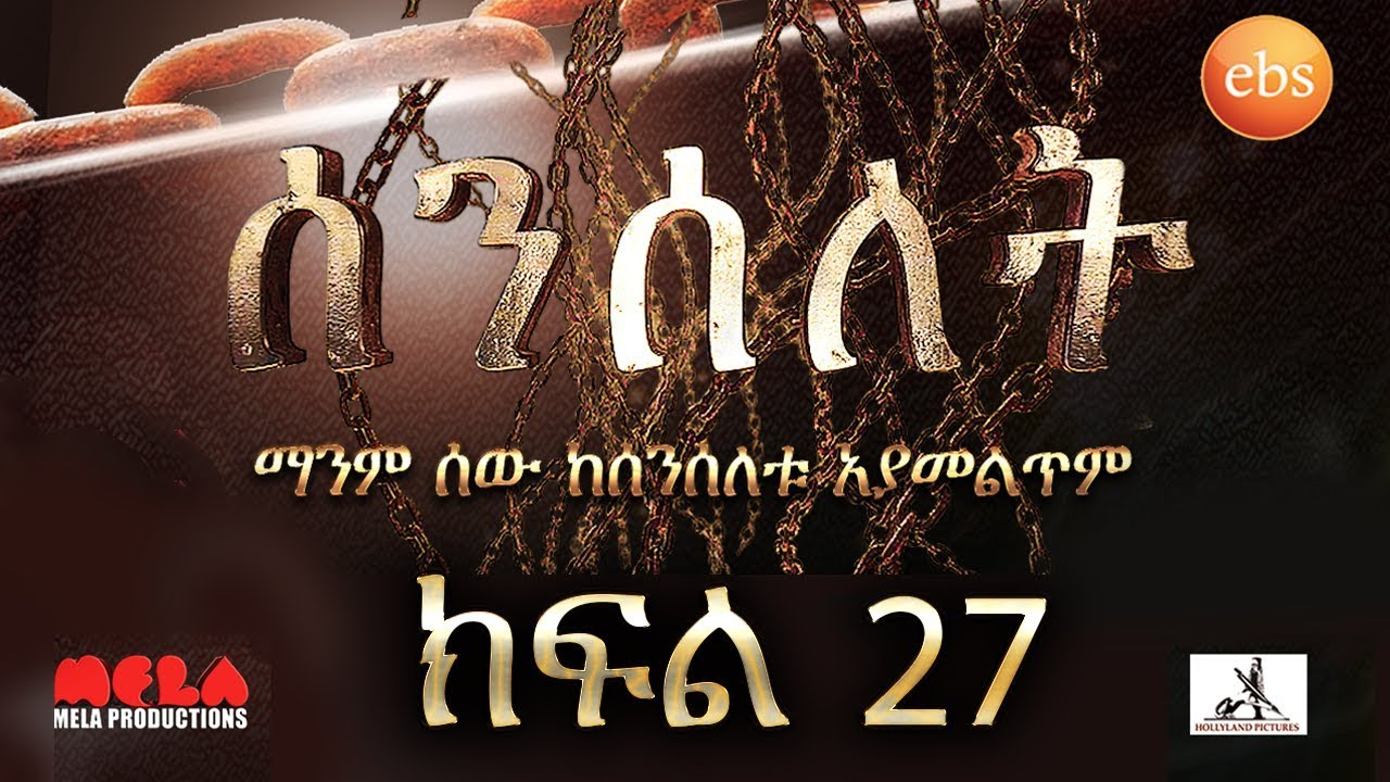 Senselet Amharic Drama - Part 27 Drama By EBS TV