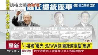 「小英號」曝光 BMW退位!總統座車換「奧迪」