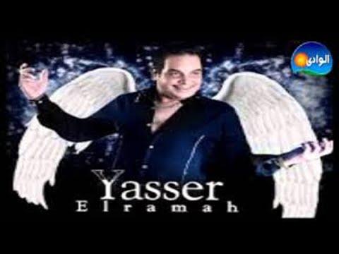 Yasser Rama7 - Ana Mazlom