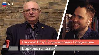 Церковь на Связи: Епископ Петр Владимирович Сердиченко / СССР, коронавирус и церковь в Кремле