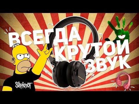 SUDIO REGENT: ВСЕГДА КРУТОЙ ЗВУК
