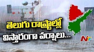 తెలుగు రాష్ట్రాల్లో విస్తారంగా వర్షాలు..! | Heavy Rain Lashes Telugu States | NTV