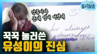 download lagu Tvnnest 마니또 공개 유성이의 선물&편지에 유리 눈물 펑펑.. 170902 gratis