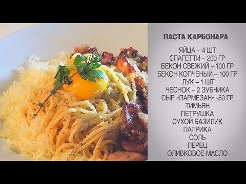 Карбонара паста рецепт пошаговый с