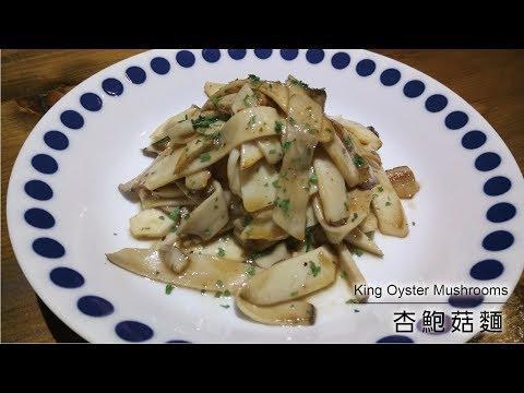 【憶霖x安格拉創意廚房】創意料理►杏鮑菇麵