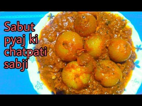 इस तरीके से बनाइये साबुत प्याज की चटपटी सब्जी | whole Onion sabji recipe