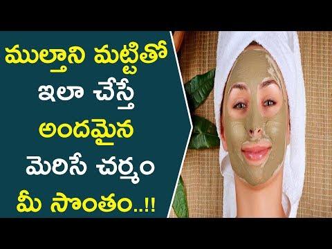 ముల్తాని మట్టితో ఇలా చేస్తే అందమైన మెరిసే చర్మం మీ సొంతం || MultaniMitti Face Packs For Glowing Skin