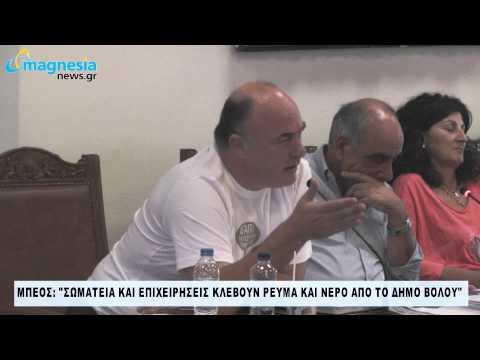 """Μπέος: """"Σωματεία και επιχειρήσεις έκλεβαν ρεύμα και νερό από το Δήμο Βόλου"""""""