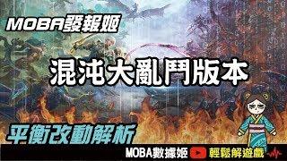 【MOBA數據姬】混沌新版本新META,哪些英雄有搞頭?