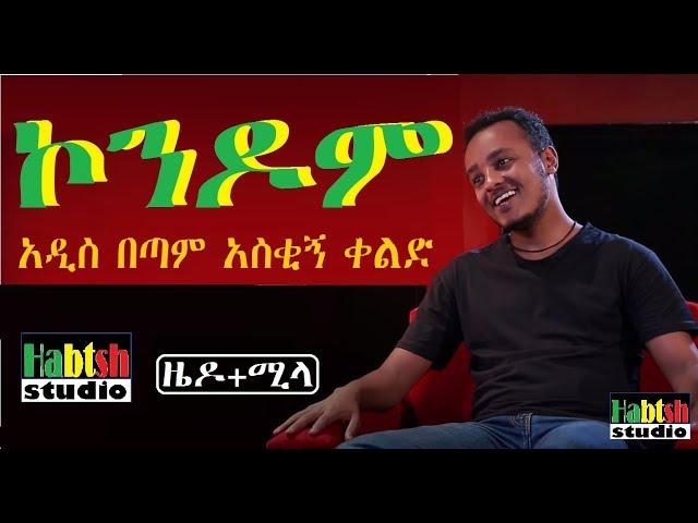 "Ethiopia: Comedian Zedo And Milla Very Funny Comedy "" Kondom """