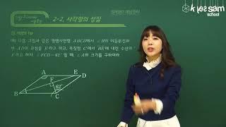 [중등인강/중2 수학] 사각형의 성질_평행사변형 - 수박씨닷컴 장계환 선생님