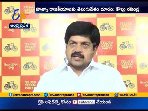 TDP Not In Murder Politics Anytime | Minister Kollu Ravindra