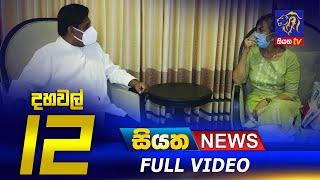 Siyatha News   12.00 PM   06 - 05 - 2021