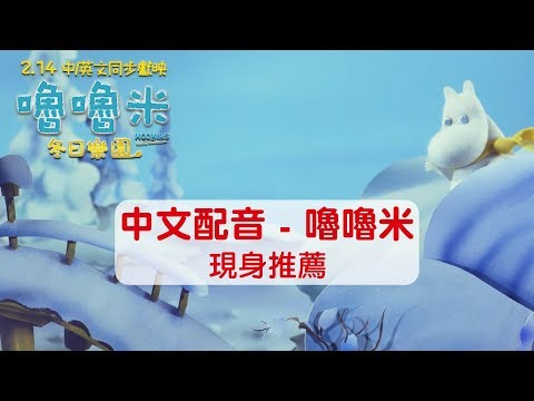 嚕嚕米冬日樂園 - 中文配音現身推薦:嚕嚕米篇 | 2.14 中/英文版同步上映