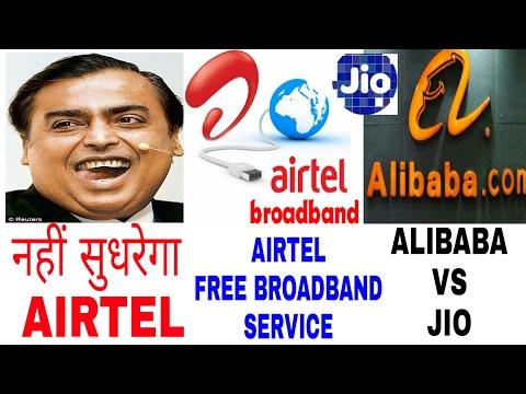 JIO VS AIRTEL, AIRTEL FREE BROADBAND SERVICE, ALIBABA FREE INTERNET IN INDIA