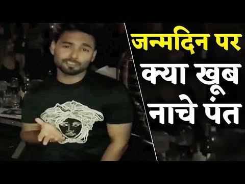 अपने जन्मदिन पर जमकर नाचे Rishabh Pant, Video हुआ Viral