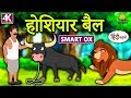 होशियार बैल | The Smart Ox | Hindi Kahaniya for Kids | Stories for Kids | Moral Stories for Kids