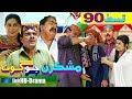 Mashkiran Jo Goth EP 90 | Sindh TV Soap Serial | HD 1080p |  SindhTVHD Drama