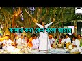 Kalar kotha ken bolo amay by  golapi (baulbare.com) MP3