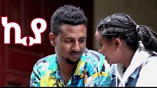 /ኪያ/ KIYA ETHIOPIAN MOVIE መታየት ያለበት