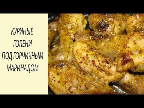 Куриные ножки под горчичным маринадом. Куриные ножки (голени) в духовке.