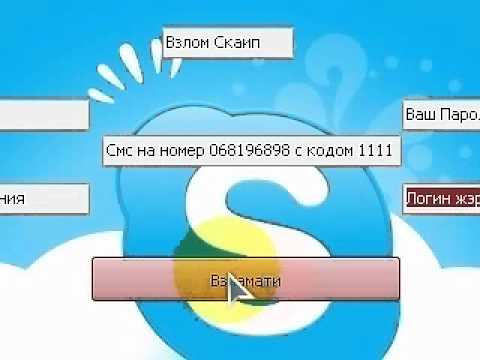 Vzlom skype & odnoklassniki. Чит на взлом Админки в minecraft 1 7 2.